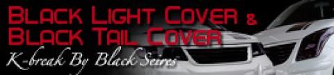 BLACK LIGHT COVER&BLABK TAIL COVER