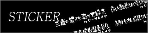 筆文字横書きステッカーシリーズ (切り文字タイプ)