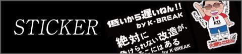 パロディーステッカーシリーズ(切り文字タイプ/ プリントタイプ)